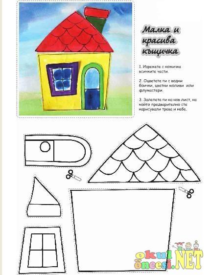 Ev Kalıplı Okul öncesi Okul öncesi Etkinlikleri Ana Okulu